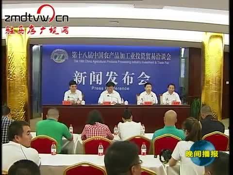 第十八届中国农产品加工业投资贸易洽谈会新闻发布会举行