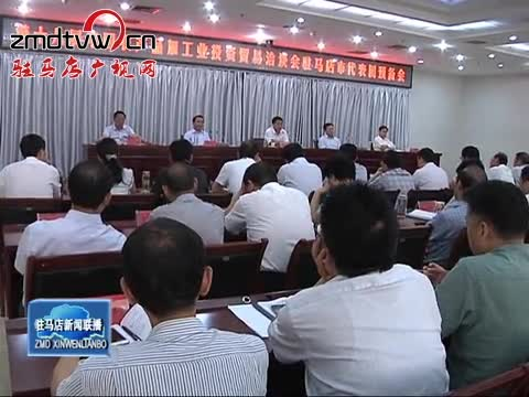 第十八届中国农加工洽谈会驻马店市代表团预备会议召开