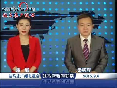 新闻联播《2015.09.6》