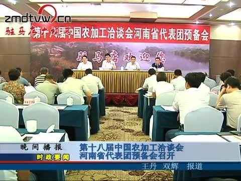第十八届中国农加工洽谈会河南省代表团预备会召开