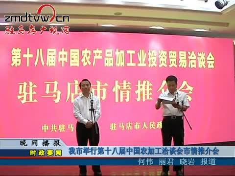 我市举行第十八届中国农加工洽谈会市情推介会