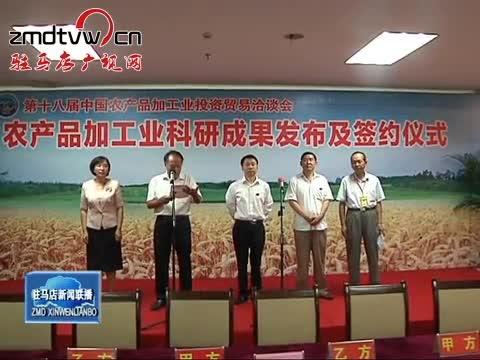 第十八届农洽会科研成果项目发布暨签约仪式举行