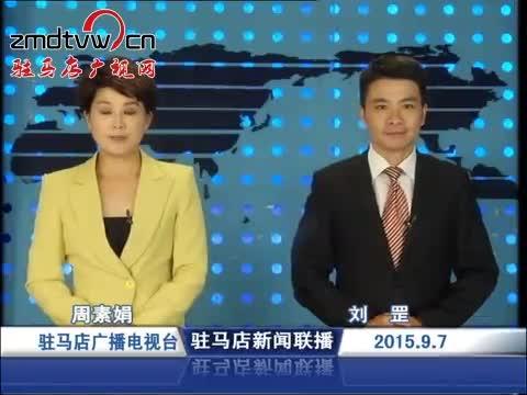 新闻联播《2015.09.7》
