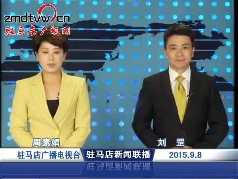 新闻联播《2015.09.8》
