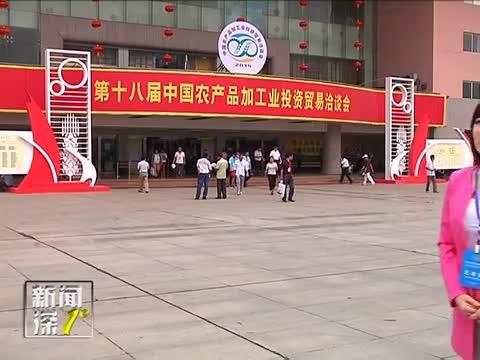 新闻深1°《中国农加工洽谈会特别报道》