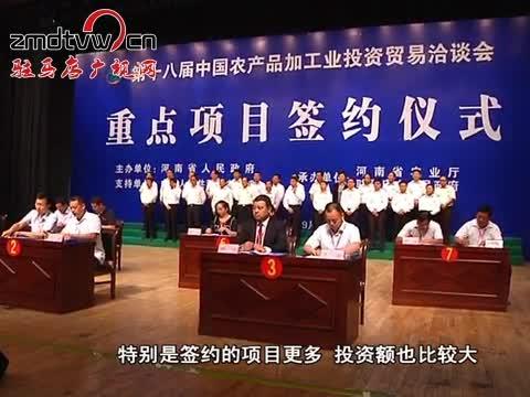 第十八届中国农加工洽谈会成果丰硕
