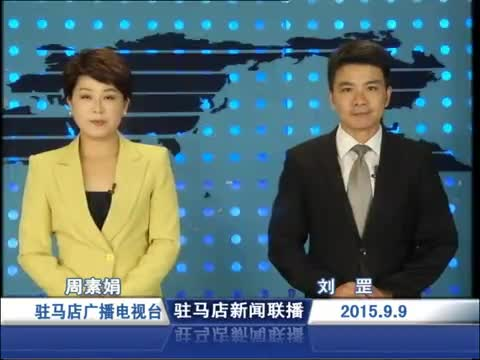新闻联播《2015.09.9》
