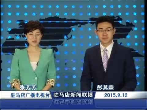 新闻联播《2015.09.12》