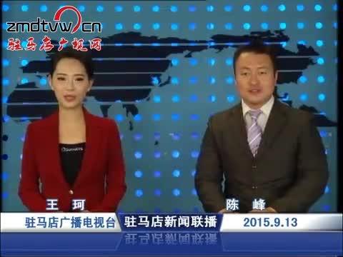 新闻联播《2015.09.13》