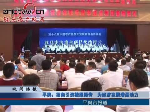 平舆:招商引资捷报频传 为经济发展增添动力