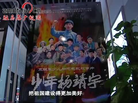 电影《少年杨靖宇》我市首映