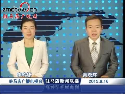 新闻联播《2015.09.16》