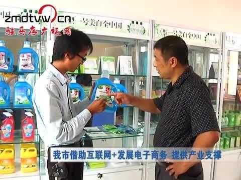 我市借助互联网 发展电子商务 提供产业支撑