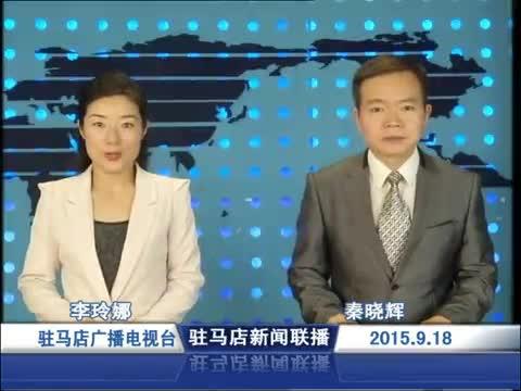 新闻联播《2015.09.18》