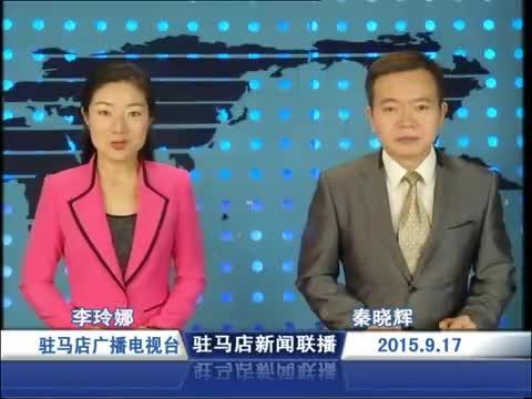新闻联播《2015.09.17》
