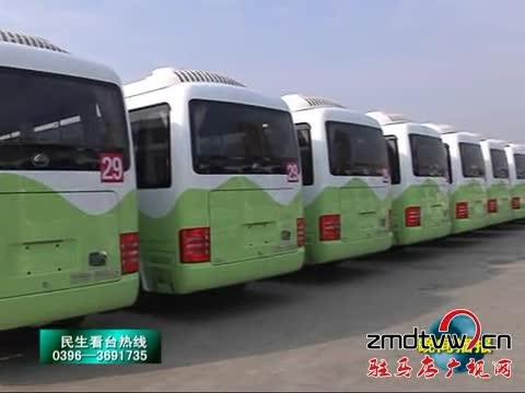 """驻马店市2015年""""公交出行宣传周""""启动150台纯电动公交车投入运营"""