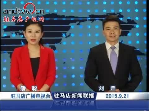 新闻联播《2015.09.21》