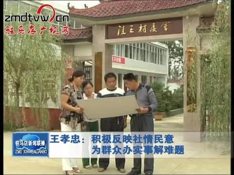 王孝忠:积极反映社情民意 为群众办实事解难题