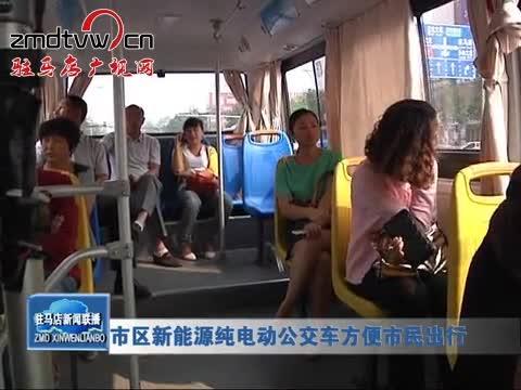 市区新能源纯电动公交车方便市民出行