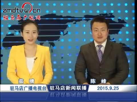 新闻联播《2015.09.25》
