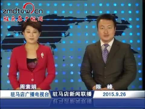 新闻联播《2015.09.26》
