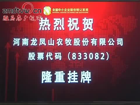 """河南龙凤山农牧股份有限公司登陆""""新三版"""""""