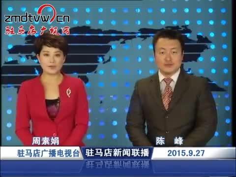新闻联播《2015.09.27》