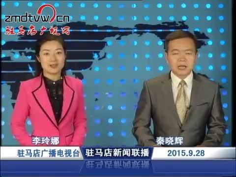 新闻联播《2015.09.28》