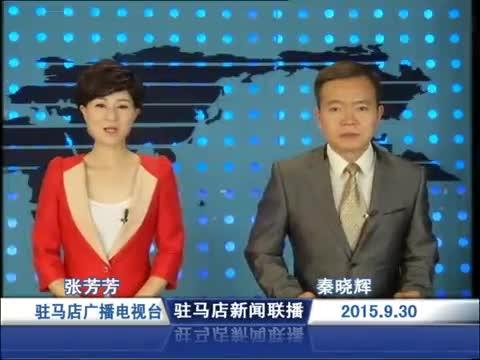 新闻联播《2015.09.30》