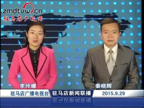 新闻联播《2015.09.29》