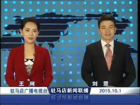 新闻联播《2015.10.1》