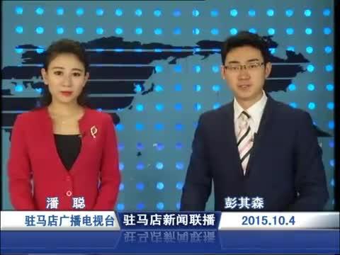 新闻联播《2015.10.4》
