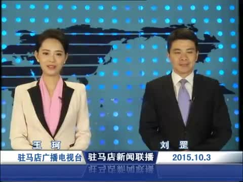 新闻联播《2015.10.3》
