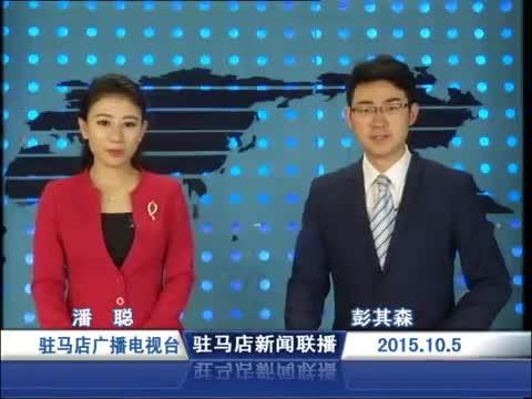 新闻联播《2015.10.5》