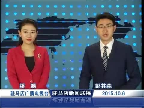 新闻联播《2015.10.6》