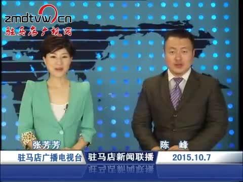 新闻联播《2015.10.7》