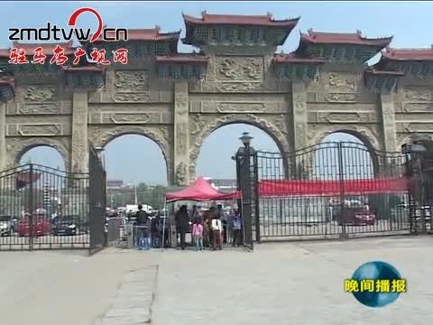 驻马店市倾力打造中国优秀旅游城市