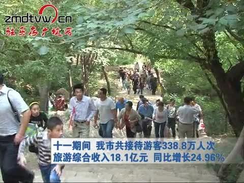 十一期间 我市共接待游客338.8万人次