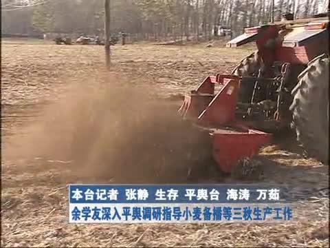 余学友深入平舆调研指导小麦备播等三秋生产工作