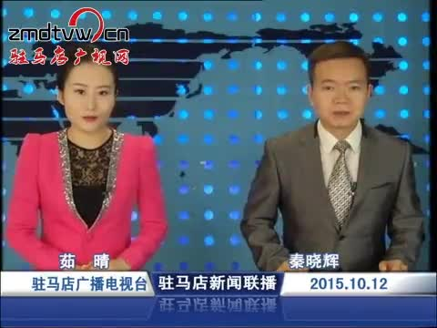 新闻联播《2015.10.12》