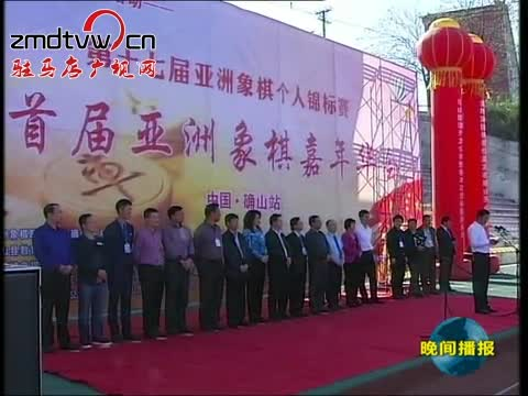 第十七届亚洲象棋个人锦标赛在确山县举行