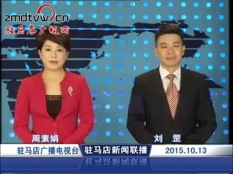 新闻联播《2015.10.13》