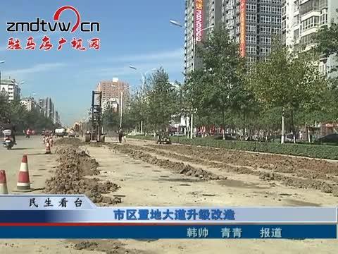 市区置地大道升级改造