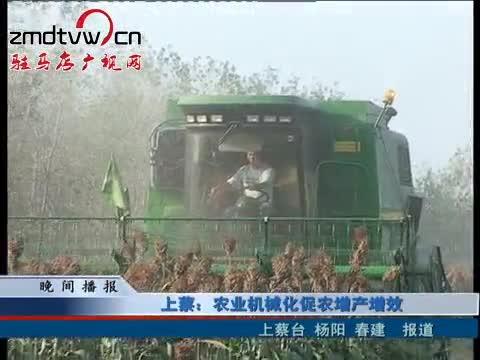 上蔡:农业机械化促进增产增收