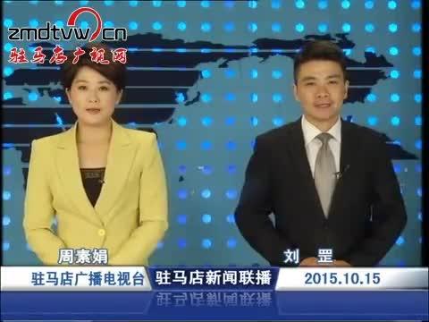 新闻联播《2015.10.15》