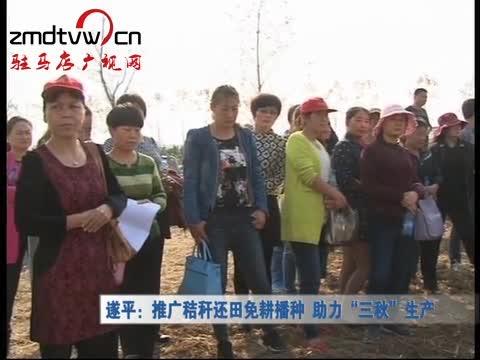 """遂平:推广秸秆还田免耕播种 助力""""三秋""""生产"""
