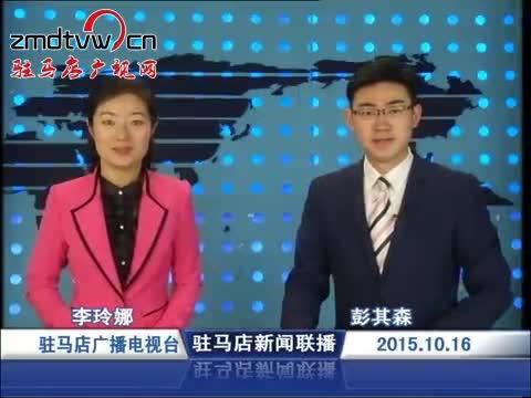 新闻联播《2015.10.16》