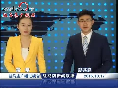 新闻联播《2015.10.17》