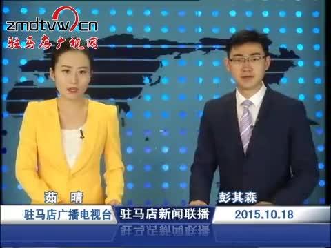新闻联播《2015.10.18》