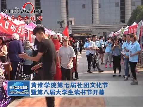 黄淮学院第七届社团文化节暨第八届大学生读书节开幕